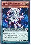 遊戯王OCG 魔装戦士 ドラゴディウス ノーマル CORE-JP087