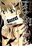 思春期のアイアンメイデン 1巻 (デジタル版ヤングガンガンコミックスSUPER)