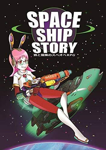 旅と冒険のスペオペRPG『SPACE SHIP STORY』