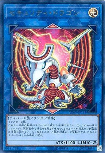 遊戯王/VJMP-JP139/セキュリティ・ドラゴン/ウルトラレア/Vジャンプ12月号付録