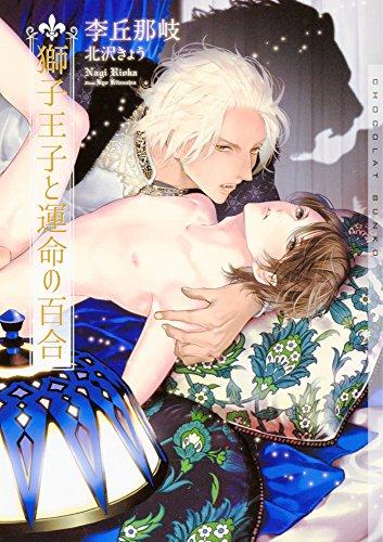 獅子王子と運命の百合 (ショコラ文庫)