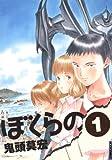 ぼくらの(1) (IKKI COMIX)
