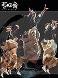 弧の会写真集~日本舞踊の新たなかたち~