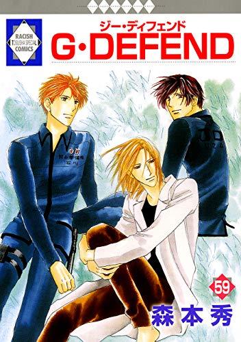 G・DEFEND(59) (冬水社・ラキッシュコミックス)