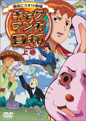 ギャグマンガ日和 上巻 [DVD]