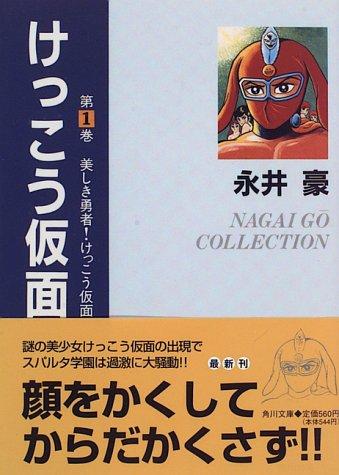 けっこう仮面 (第1巻) (角川文庫)