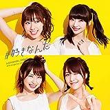 49th Single「#好きなんだ」【Type E】通常盤