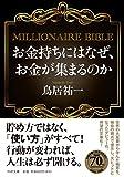お金持ちにはなぜ、お金が集まるのか MILLIONAIRE BIBLE (PHP文庫)