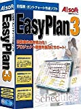 Easy Plan Ver.3