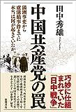 中国共産党の罠: 満洲事変から盧溝橋事件までに本当は何が起きていたか
