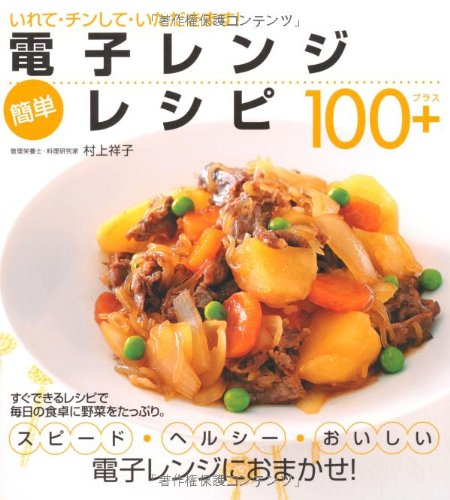 電子レンジ 簡単レシピ100+