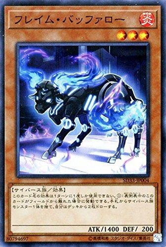 フレイム・バッファロー スーパーレア 遊戯王 パワーコード・リンク sd33-jp004