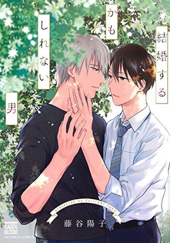 結婚するかもしれない男: ニチブン・コミックス 花恋コミックス (ニチブンコミックス)