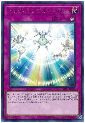 遊戯王/第10期/06弾/SOFU-JP076 インヴィンシブル・ヘイロー R