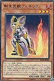 遊戯王 DANE-JP003 転生炎獣フェネック (日本語版 ノーマル) ダーク・ネオストーム