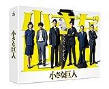 小さな巨人 DVD-BOX -
