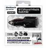 オウルテック iPhone6/6Plus/5S/5C/5/iPad air/mini/iPod/Nexus7/Galaxy/Xperia等スマートフォン タブレットPC対応 シガーソケット専用充電器 2.1A ブラック OWL-ADDCU(B)