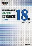 頻出問題集の決定版!出る!出た!英語長文18選上級編 (河合塾シリーズ)