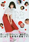 広瀬すずフォトブック「ぜんぜん、はじめてです。」 (TOKYO NEWS MOOK)