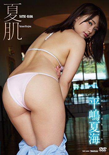 平嶋夏海 夏肌   [DVD]