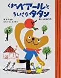 くまのベアールとちいさなタタン―おいしいおうち (ママとパパとわたしの本)