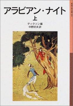アラビアン・ナイト〈上〉 (岩波少年文庫)