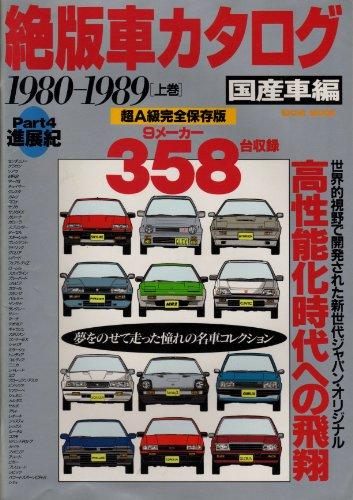 絶版車カタログ 国産車編 part 4 1980ー1989 上巻 (EICHI MOOK)