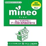 mineo エントリーパッケージ au/ドコモ対応SIMカード データ通信/音声通話 (ナノ/マイクロ/標準SIM/VoLTE