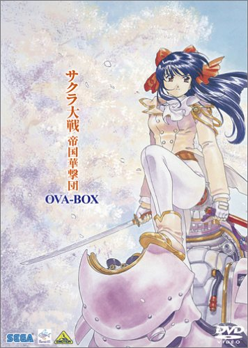 サクラ大戦 帝国華撃団 OVA-BOX [DVD]