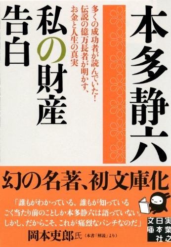 私の財産告白 (実業之日本社文庫)