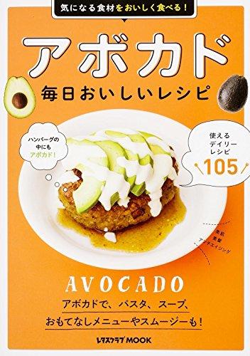 アボカド 毎日おいしいレシピ 60162-47 (レタスクラブムック)
