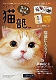 フェリシモ猫部オフィシャルパーフェクトBOOK Vol1