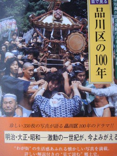 目で見る品川区の100年―写真が語る激動のふるさと一世紀