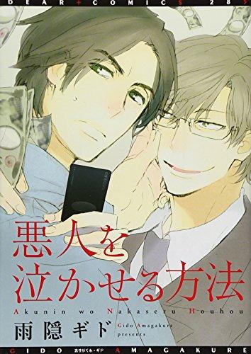 悪人を泣かせる方法 (ディアプラス・コミックス)