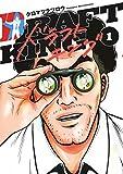 ドラフトキング 1 (ヤングジャンプコミックス)