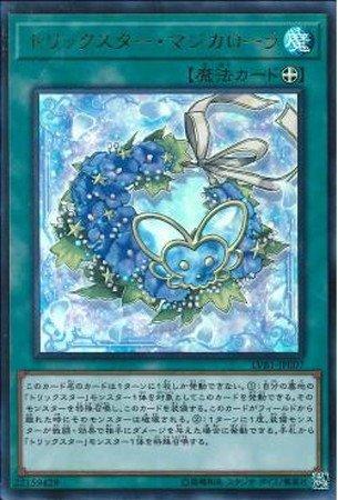 【シングルカード】LVB1)トリックスター・マジカローラ/魔法/ウルトラ/LVB1-JP007