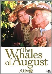 八月の鯨 [DVD]