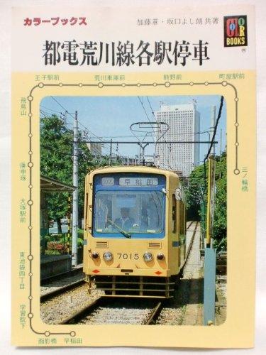 都電荒川線各駅停車 (カラーブックス (613))