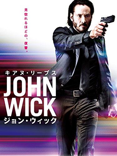 ジョン・ウィック(字幕版)