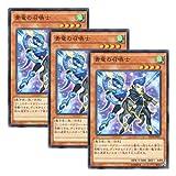 ★ 3枚セット ★遊戯王 日本語版 ST14-JP017 海外未発売 青竜の召喚士 (ノーマル)