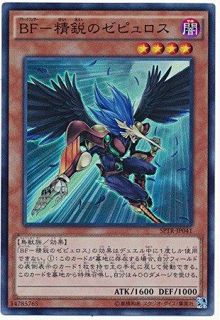 遊戯王/第9期/SPTR-JP041 BF-精鋭のゼピュロス【スーパーレア】