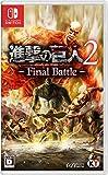 進撃の巨人2 -Final Battle - Switch