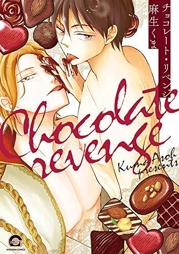 チョコレート・リベンジ (GUSH COMICS)