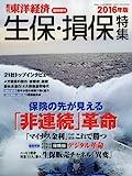 週刊東洋経済臨時増刊 生保損保特集2016年版