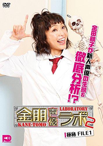 金朋声優ラボ2 Vol.1 [DVD]