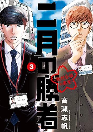 二月の勝者 ー絶対合格の教室ー (3) (ビッグコミックス)