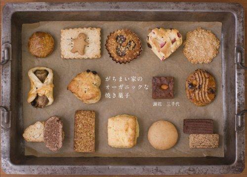 オーガニックお菓子は産休時に人気のプレゼント