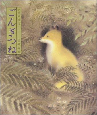 ごんぎつね (日本の童話名作選)