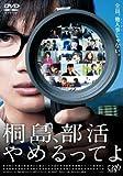 桐島、部活やめるってよ(DVD2枚組)