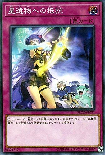 星遺物への抵抗 ノーマル 遊戯王 フレイムズ・オブ・デストラクション flod-jp072